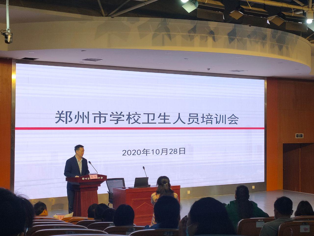 2020年zhengzhou市学校卫生人员培xun会
